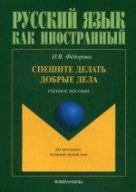 Русский язык как иностранный: Спешите делать добрые дела