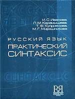 Русский язык. Практический синтаксис. Учебное пособие по русскому языку для иностранцев