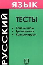 Русский язык. Тесты. Вспоминаем. Тренируемся. Контролируем
