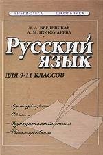 Русский язык. 9-11 классов