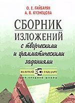 Сборник изложений с творческими и грамматическими заданиями