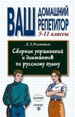 Сборник упражнений и диктантов по русскому языку. 5-11 классы