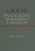 Словарь русских народных говоров. Вып.27: Печечки – Поделывать