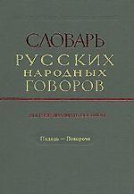 Словарь русских народных говоров. Вып.28: Подель -- Пекороче