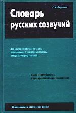Словарь русских созвучий