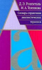 Словарь- справочник лингвистических терминов