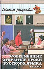 Современные открытые уроки русского языка в 7 классе