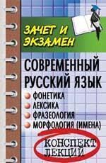 Современный русский язык: фонетика, лексика, фразеология, морфология: конспект лекций