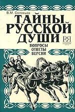 Тайны русской души. Вопросы. Ответы. Версии