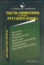 Тексты-миниатюры на уроках русского языка