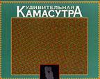 Удивительная Камасутра (3D)