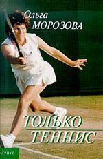 Только теннис
