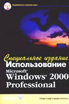 Использование Microsoft Windows 2000 Professional. Специальное издание