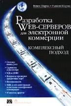 Разработка Web-серверов для электронной коммерции. Комплексный подход с CD-ROM