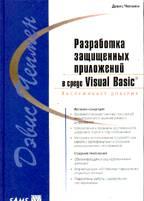 Разработка защищенных приложений в среде Visual Basic