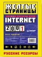 Желтые страницы Internet 2001. Русские ресурсы