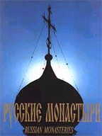 Русские монастыри альбом