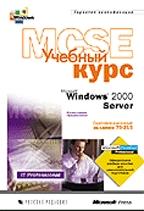 Microsoft Windows 2000 Server: учебный курс MCSE. 2-е издание