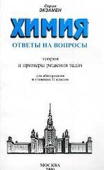 Экзамен-2002. Химия. 11 класс