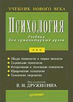 Психология. Учебник для гуманитарных ВУЗов