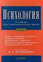 Психология. Учебник для экономических ВУЗов