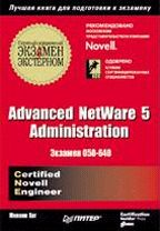 Advanced NetWare 5 Administration CNE экзамен 050-640: сертификационный экзамен - экстерном