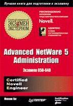 Advanced NetWare 5 Administration CNE экзамен 050-640: сертификационный экзамен - экстерном