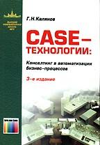 Case-технологии. Консалтинг при автоматизации бизнес-процессов. 3-е издание