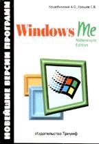 Windows Me - Millennium Edition: новейшие версии программ