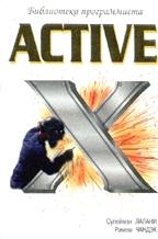 Библиотека программиста ActiveX