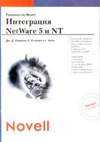 Интеграция NetWare 5 и NT