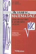 Экзамен по математике: руководство к решению задач