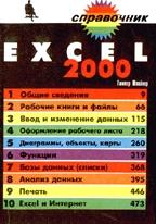 Excel 2000. Справочник