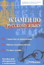Экзамен по русскому языку. Пособие для поступающих в вузы