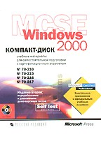 MCSE Windows 2000: CD-ROM к экзаменам №70-210, №70-215, №70-216, №70-217 (2-е издание с буклетом)