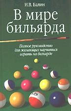 Книга балин поэма о