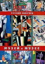 Русский авангард: альбом
