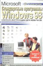 Стандартные программы Windows 98. Краткие инструкции для новичков. Компьютер для начинающих