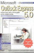 Outlook Express 5.0. Краткие инструкции для новичков