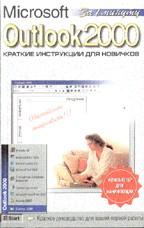 Outlook 2000. Краткие инструкции для новичков