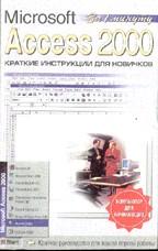 Access 2000. Краткие инструкции для новичков Компьютер для начинающих