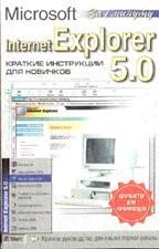 Internet Explorer 5.0. Краткие инструкции для новичков