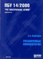 Расширенные комментарии. ПБУ. 14/2000