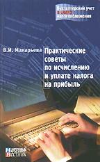 Практические советы по исчислению и уплате налогов на прибыль
