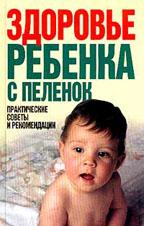 Здоровье ребенка с пеленок