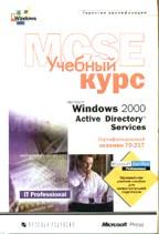 Microsoft Windows 2000 Active Directory Services: учебный курс MCSE: экзамен № 70-217