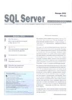"""Журнал """"SQL Server для профессионалов"""" №1/2001"""
