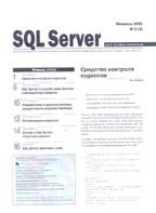 """Журнал """"SQL Server для профессионалов"""" №2/2001"""