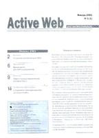 """Журнал """"Active Web для профессионалов"""" №1/2001"""