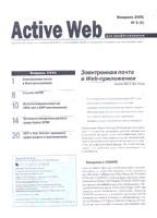 """Журнал """"Active Web для профессионалов"""" №2/2001"""